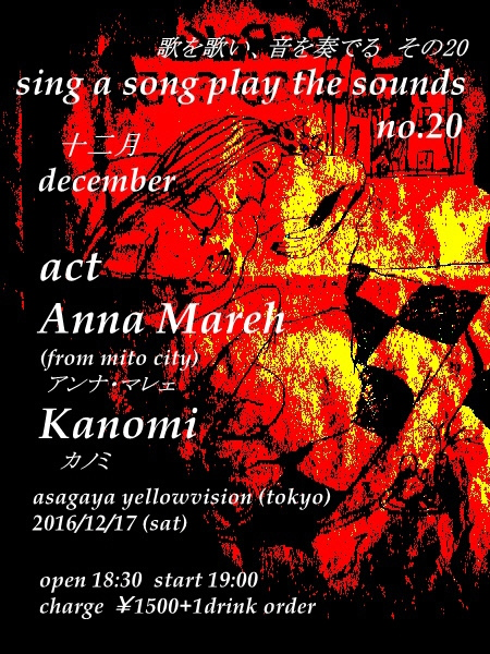 sing a song play the sounds no.20 フライヤー.JPG
